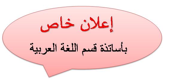 اعلان خاص بأساتذة اللغة العربية